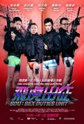 SDU: Sex Duties Unit (2013) – HD