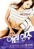 Young Sister-In-Law (2016) – HD