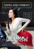 Manner Teacher (2016) – HD