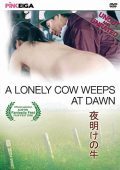 A Lonely Cow Weeps at Dawn (2003)