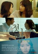 Forget First Love (2015) – HD