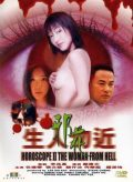 Horoscope II: The Woman from Hell (2000)