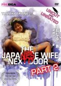 The Japanese Wife Next Door: Part 2 (2004)