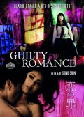 Guilty of Romance (2011) Extended Edition – HD
