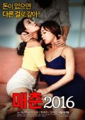 Prostitution (2016) – HD