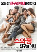 Swapping: My Friend's Wife (2016) – HD