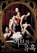 Temptation of Eve (2007) – 4 Movies