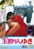 Virgin Breaker Yuki (1975)