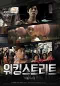 Walking Street (2016) – HD