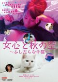 A Woman's Mind Like a Winder Wind : A Bimbo Kitten (2010)