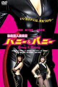 Secret Undercover Agent: Honey & Bunny (2007)
