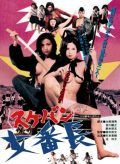 Girl Boss Revenge: Sukeban (1973)