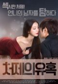Sister-in-law's Seduction (2017) – HD