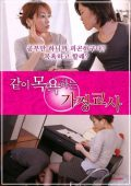I Was Peeped But I Pretended Not to Notice Mio Kitagawa (2015) – HD