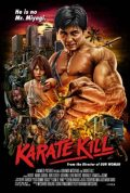 Karate Kill (2016) – HD