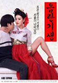 Lustful Gisaeng (2017) – HD