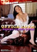 Office Love: Behind Closed Doors (1985)