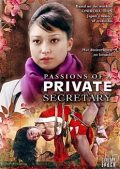 Passions of A Private Secretary (2008)