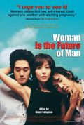Woman Is the Future of Man (2004) – D5
