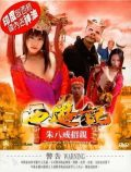 Journey to the West 1-3 (2006)