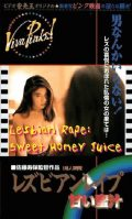 Lesbian Rape: Sweet Honey Juice (1991)