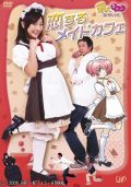 Pretty Maid Cafe (2006)