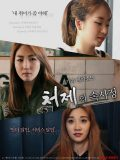 The Sister-in-Law Affairs (2017) – HD