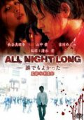 All Night Long: Anyone Would Have Done (2009)