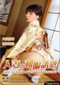 The Temptation of Kimono (2009)