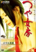 The Sexy Wife -Tsuya Nyobo- (2009)