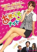 Amakuchi Knight Part 1 (2014) – HD