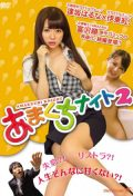 Amakuchi Knight Part 2 (2014) – HD