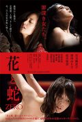 Flower and Snake: Zero (2014) – FHD