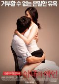 My Wife's Lover (2015) – Uncut HD