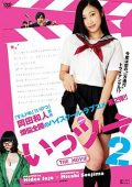 Ittsu: The Movie (2014) Ep.1-2 – HD