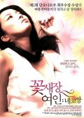 Flowers and Birds Basket (2014) – HD