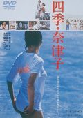 Four Seasons: Natsuko (1980)