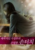 Secret Touch Of Charming Housekeeper (2013) – HD