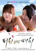Touch By Touch (2014) – HD