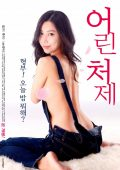 Younger Sister-in-law (2018) – HD