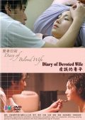 Diary of Beloved Wife (2006) – The Collection