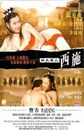 Oriental Best Beauties – Xi Shi (2005)
