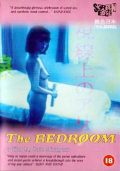 The Bedroom (1992)