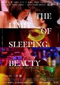 The Limit of Sleeping Beauty (2017) – HD