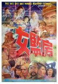 The Bamboo House of Dolls (1973) – D5