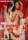 Angel Guts: Red Porno (1981)