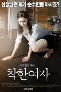 Good Girl (2015) – HD