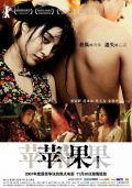 Lost in Beijing (2007) – DVD