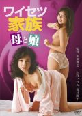 Indecent Family: Mother and Daughter (1982)