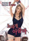 Torture Has Been Married Woman (2017) – HD
